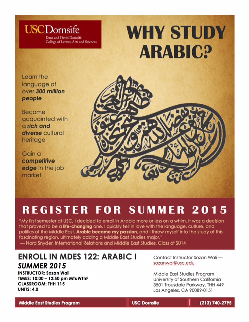 Arabic Summer Flyer